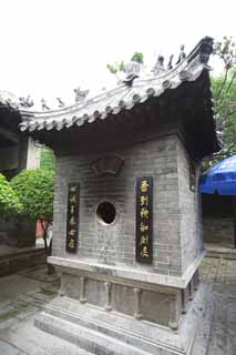 photo,material,free,landscape,picture,stock photo,Creative Commons,A PenglaiPavilion furnace, treasure house, I warm it, ceremony, sightseeing spot