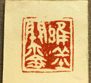 photo,material,free,landscape,picture,stock photo,Creative Commons,An ancient Chinese imprint, seal, The ancients, tool, The history